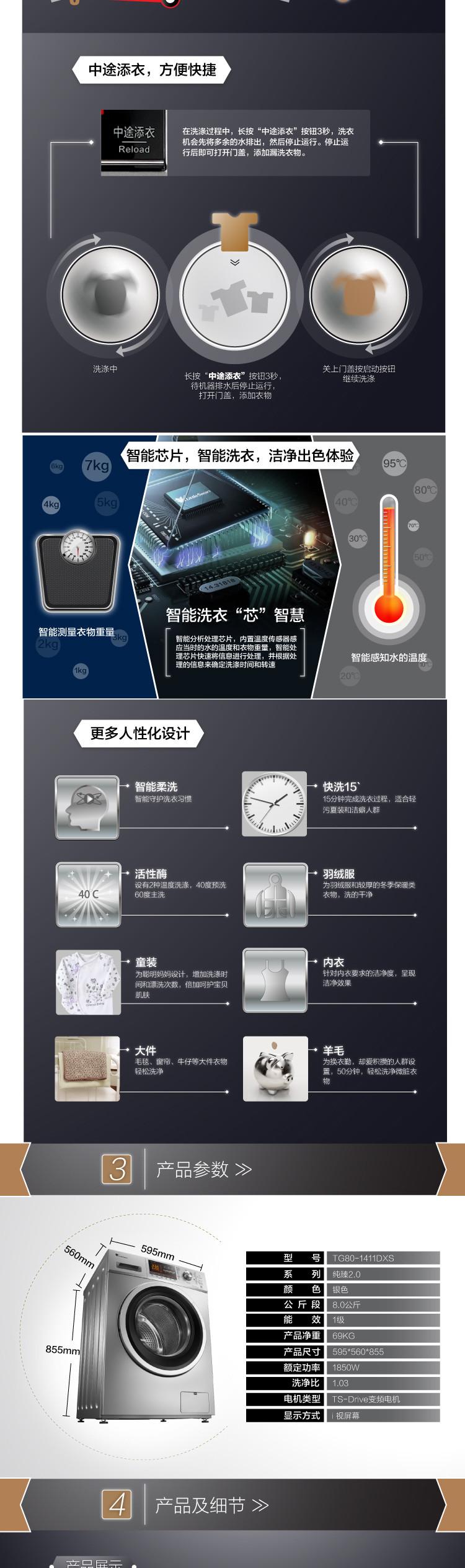 小天鹅洗衣机tg80-1411dxs